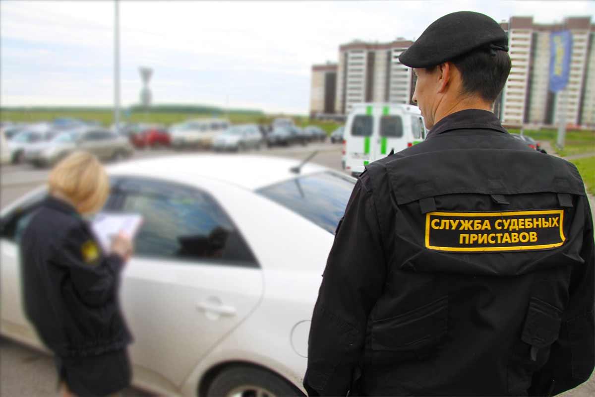 Судебный пристав арест машины