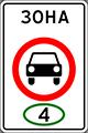 Зона с ограничением экологического класса механических транспортных средств