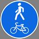 Пешеходная и велосипедная дорожка с совмещенным движением (велопешеходная дорожка с совмещенным движением)