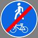 Конец пешеходной и велосипедной дорожки с совмещенным движением